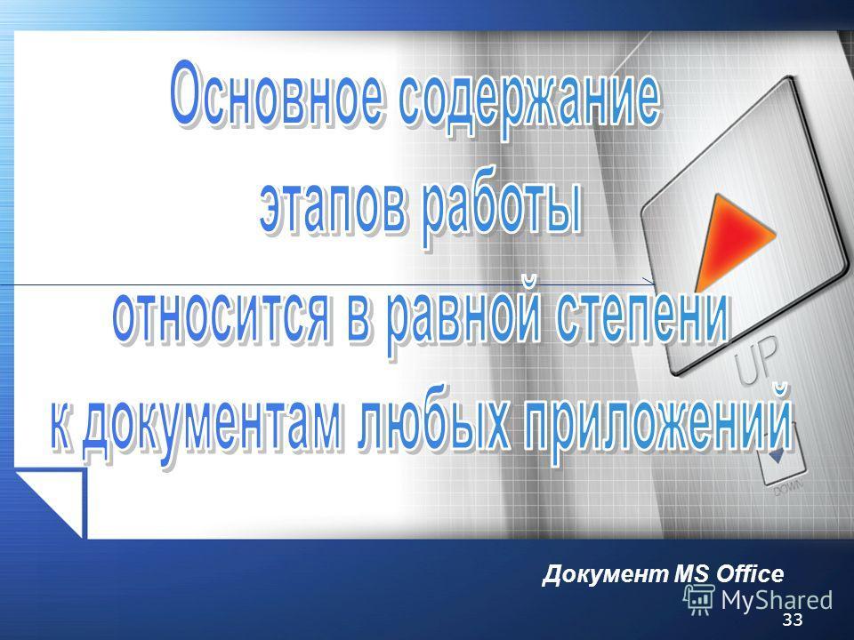 Документ MS Office 33