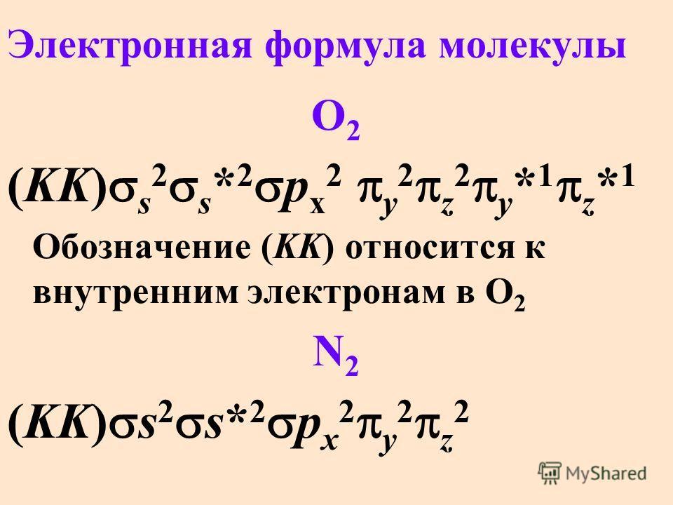 Электронная формула молекулы O 2 (KK) s 2 s * 2 p x 2 y 2 z 2 y * 1 z * 1 Обозначение (KK) относится к внутренним электронам в O 2 N 2 (KK) s 2 s* 2 p x 2 y 2 z 2