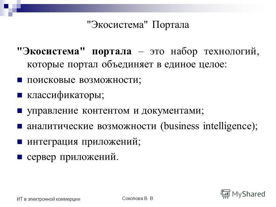 Соколова В. В. ИТ в электронной коммерции