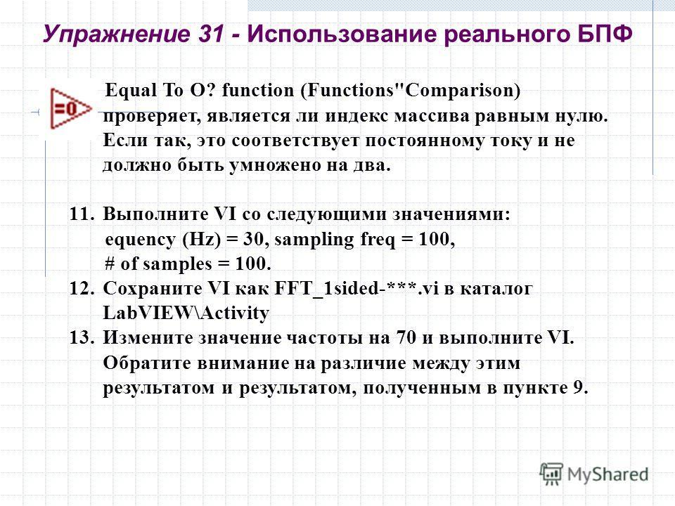 Упражнение 31 - Использование реального БПФ Equal To O? function (Functions