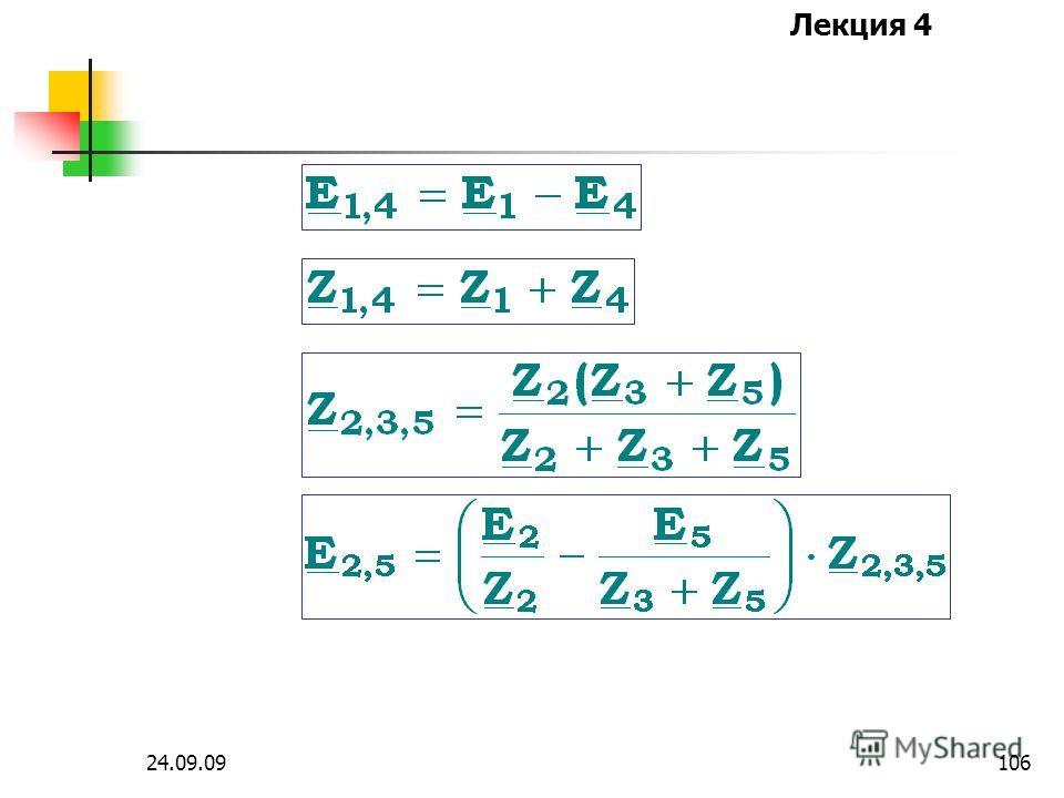 Лекция 4 24.09.09105 б)преобразования соединений сопротивлений и ЭДС