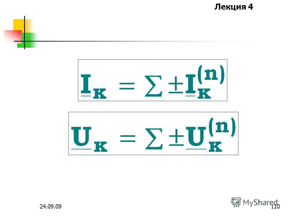 Лекция 4 24.09.09109 Метод наложения справедлив для линейных цепей и основывается на принципе наложения, когда любой ток (напряжение) равен алгебраической сумме составляющих от действия каждого источника в отдельности