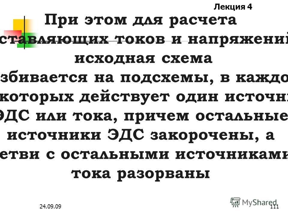 Лекция 4 24.09.09110