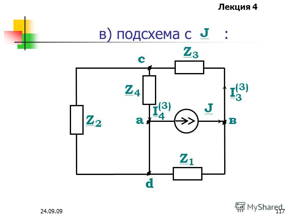 Лекция 4 24.09.09116