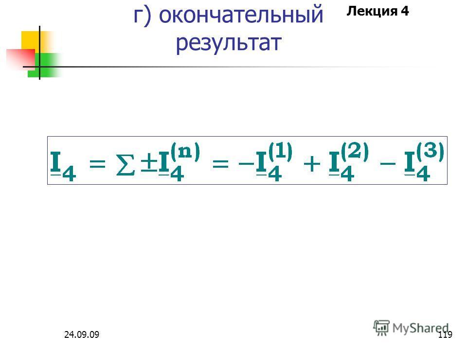 Лекция 4 24.09.09118