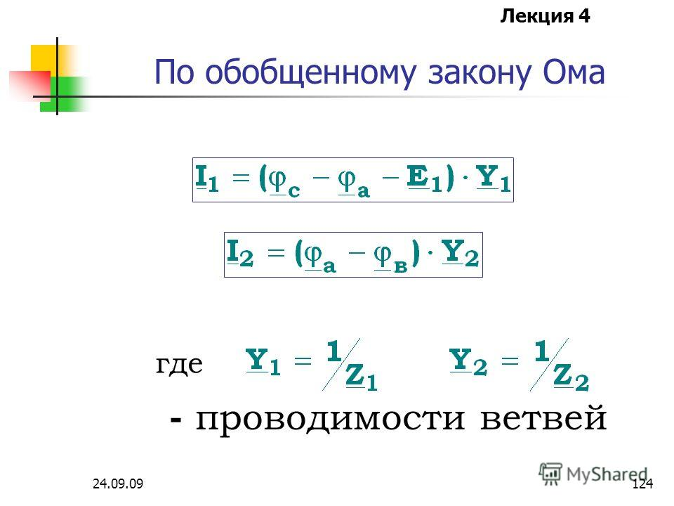 Лекция 4 24.09.09123