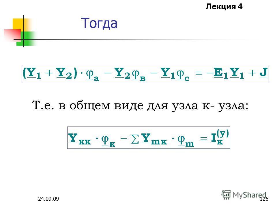 Лекция 4 24.09.09125 По 1 закону Кирхгофа для узла а: или