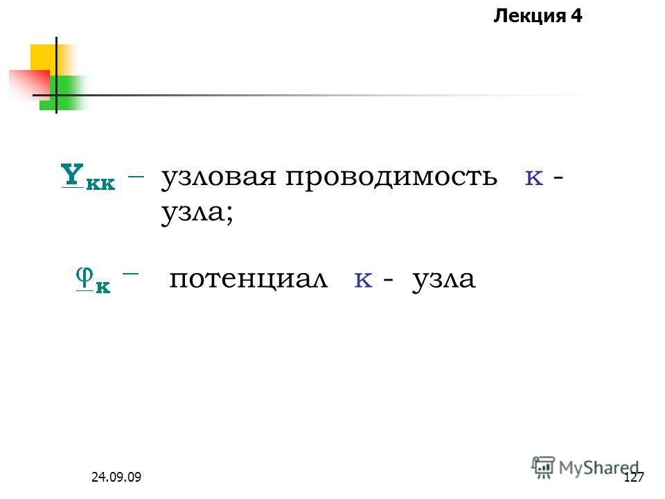 Лекция 4 24.09.09126 Тогда Т.е. в общем виде для узла к- узла: