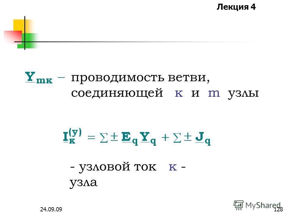 Лекция 4 24.09.09127 узловая проводимость к - узла; потенциал к - узла
