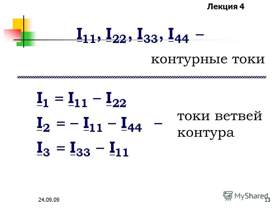 Лекция 4 24.09.0912 Например : a в с