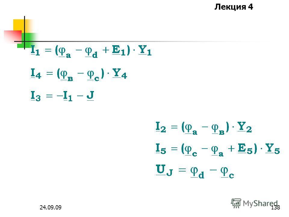 Лекция 4 24.09.09137 = =