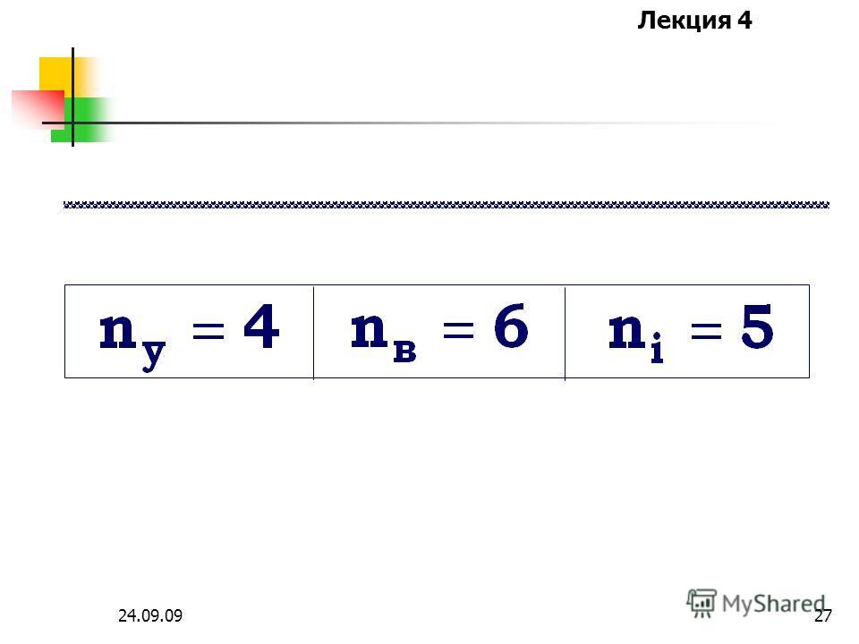 Лекция 4 24.09.0926 МКТ
