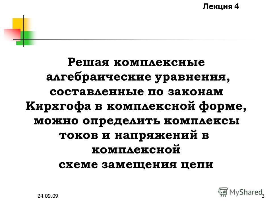 Лекция 4 24.09.092 МЕТОД ЗАКОНОВ КИРХГОФА В КОМПЛЕКСНОЙ ФОРМЕ