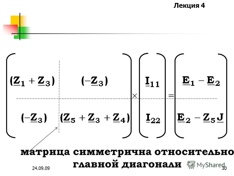 Лекция 4 24.09.0929