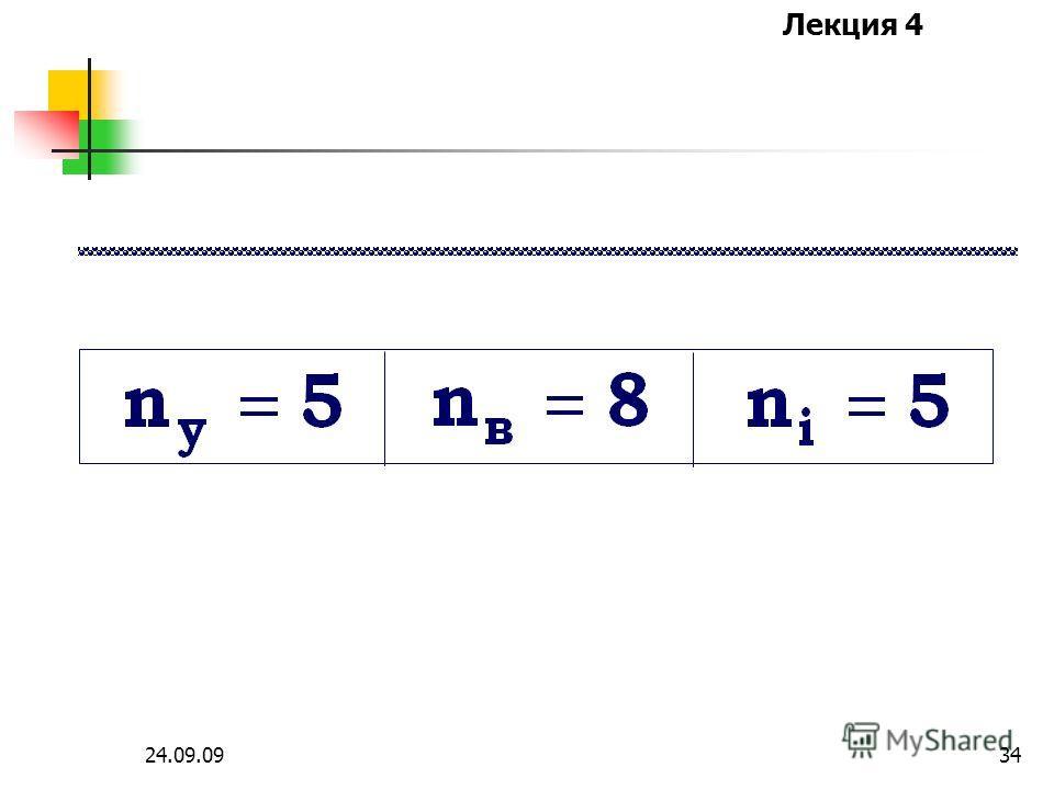 Лекция 4 24.09.0933 Еще пример : d a b c