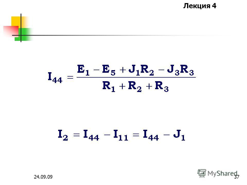 Лекция 4 24.09.0936
