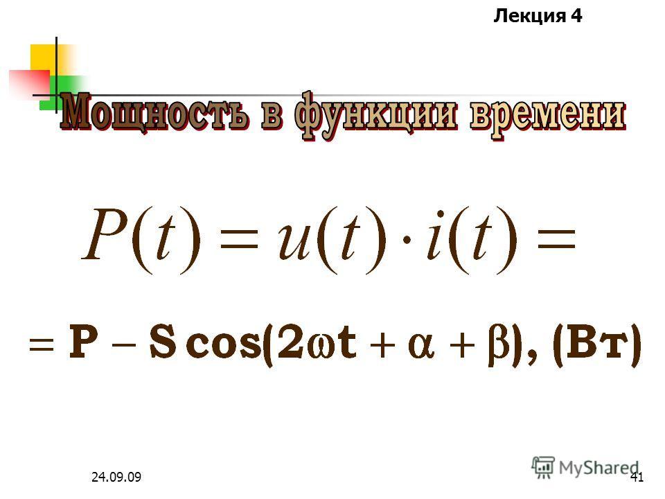 Лекция 4 24.09.0940 u( t) + а i(t) в