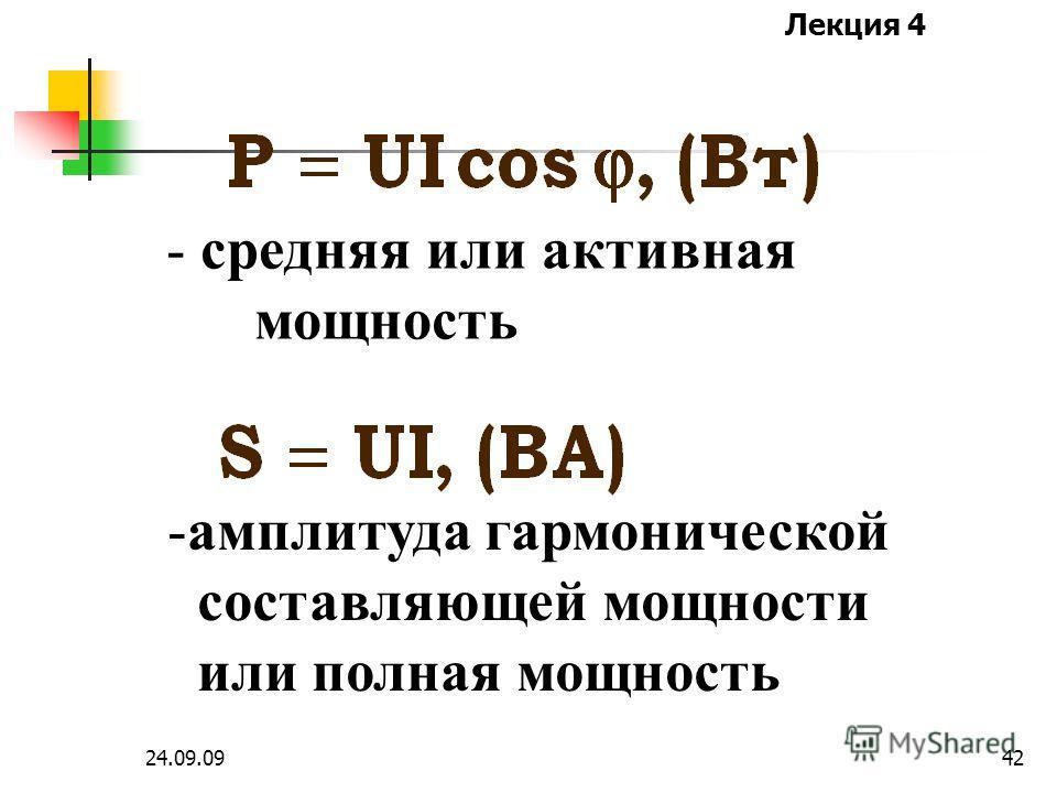 Лекция 4 24.09.0941