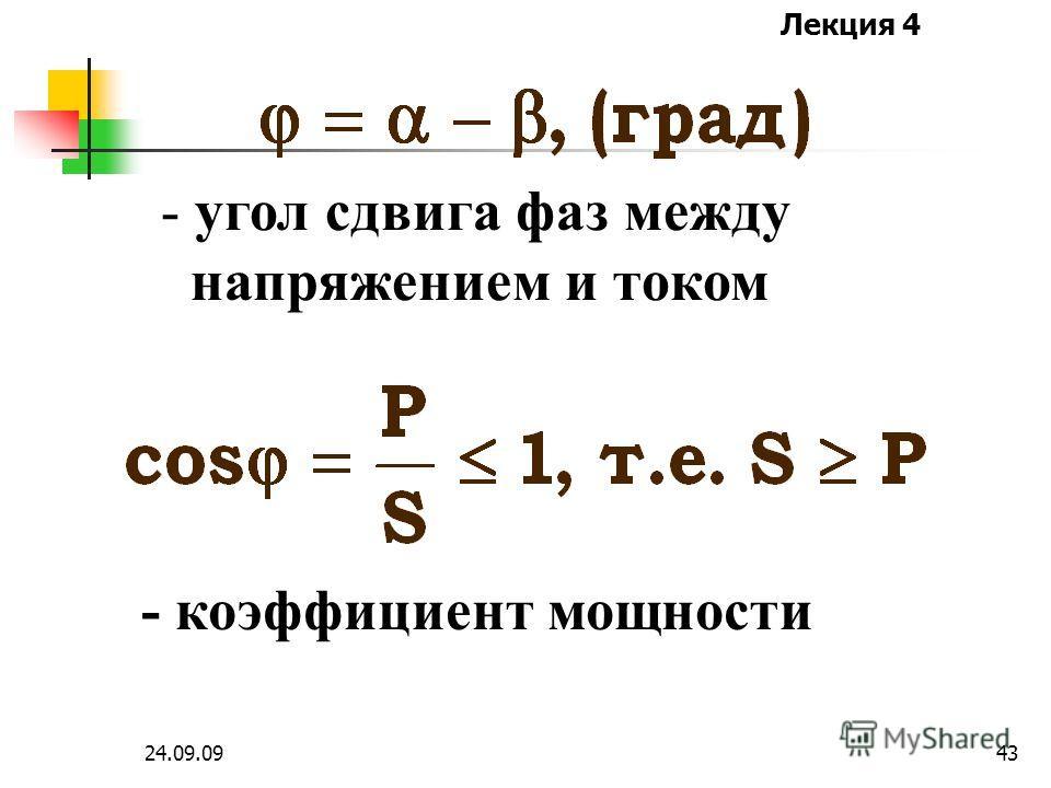 Лекция 4 24.09.0942 - средняя или активная мощность -амплитуда гармонической составляющей мощности или полная мощность