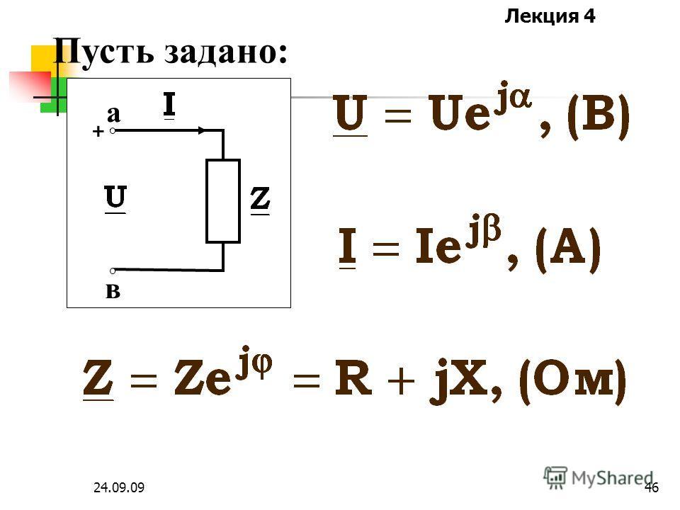 Лекция 4 24.09.0945 Когда - энергия поступает в двухполюсник - энергия поступает из двухполюсника во внешнюю цепь