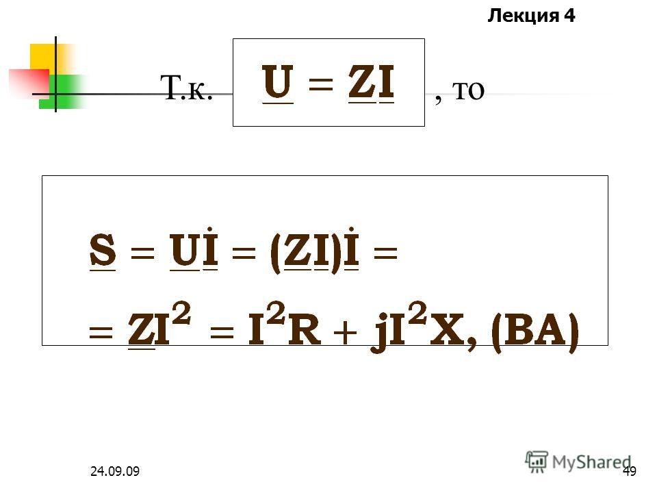 Лекция 4 24.09.0948 - реактивная мощность