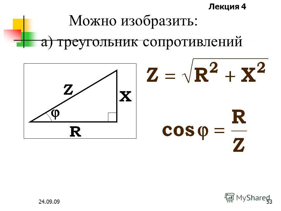 Лекция 4 24.09.0952 -это максимально возможная активная мощность при Полная мощность: