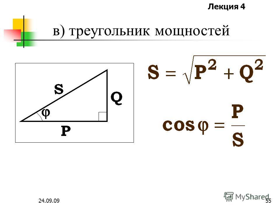 Лекция 4 24.09.0954 б) треугольник напряжений