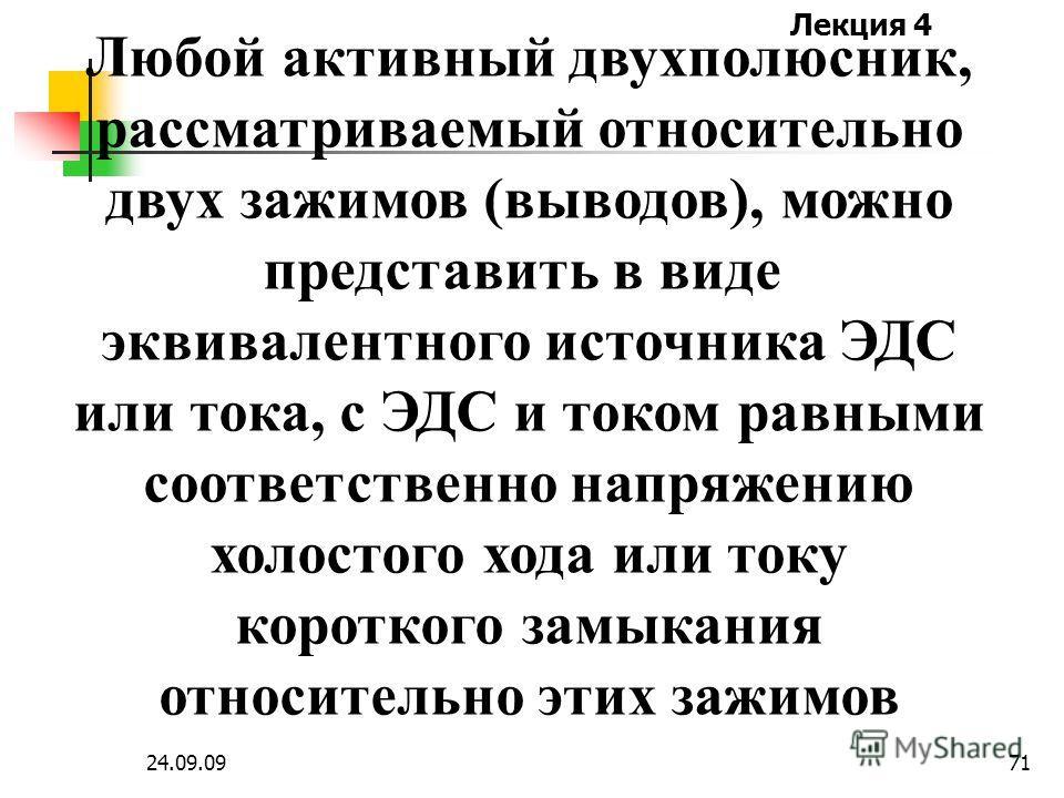 Лекция 4 24.09.0970 МЭГ Эта теорема доказывается при помощи теоремы компенсации и принципа наложения