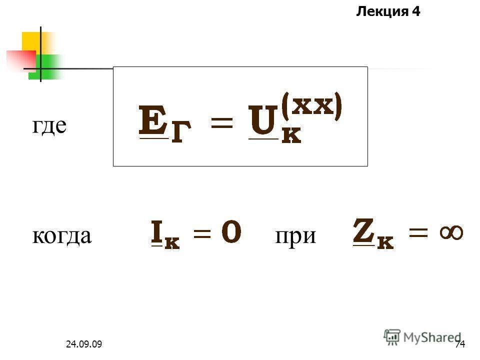 Лекция 4 24.09.0973 а b + а b + b а + А