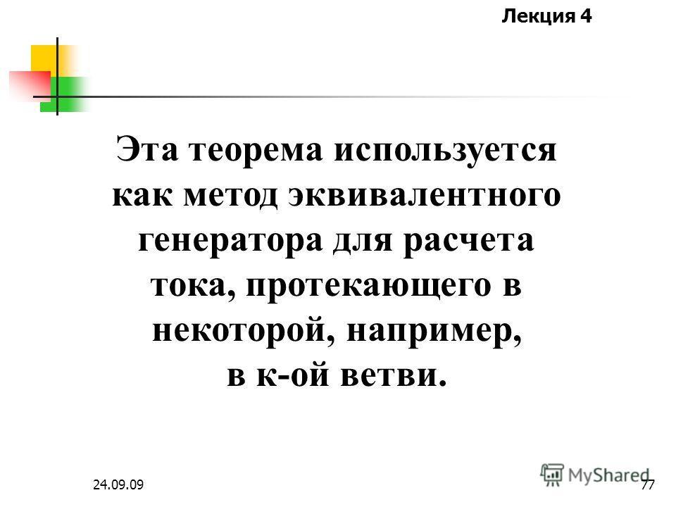 Лекция 4 24.09.0976