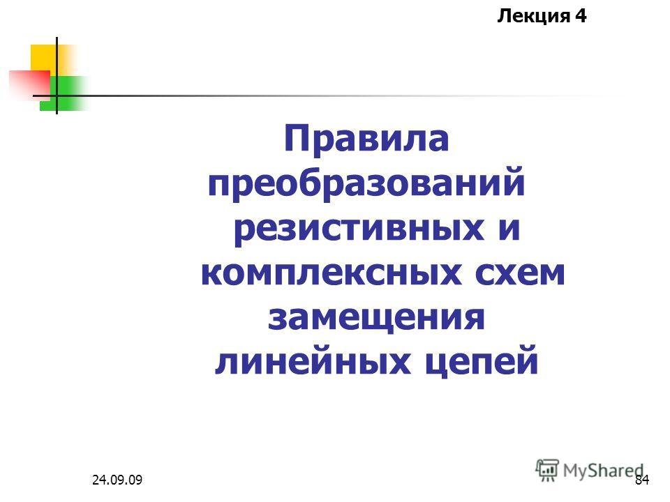 Лекция 4 24.09.0983 в) окончательный результат