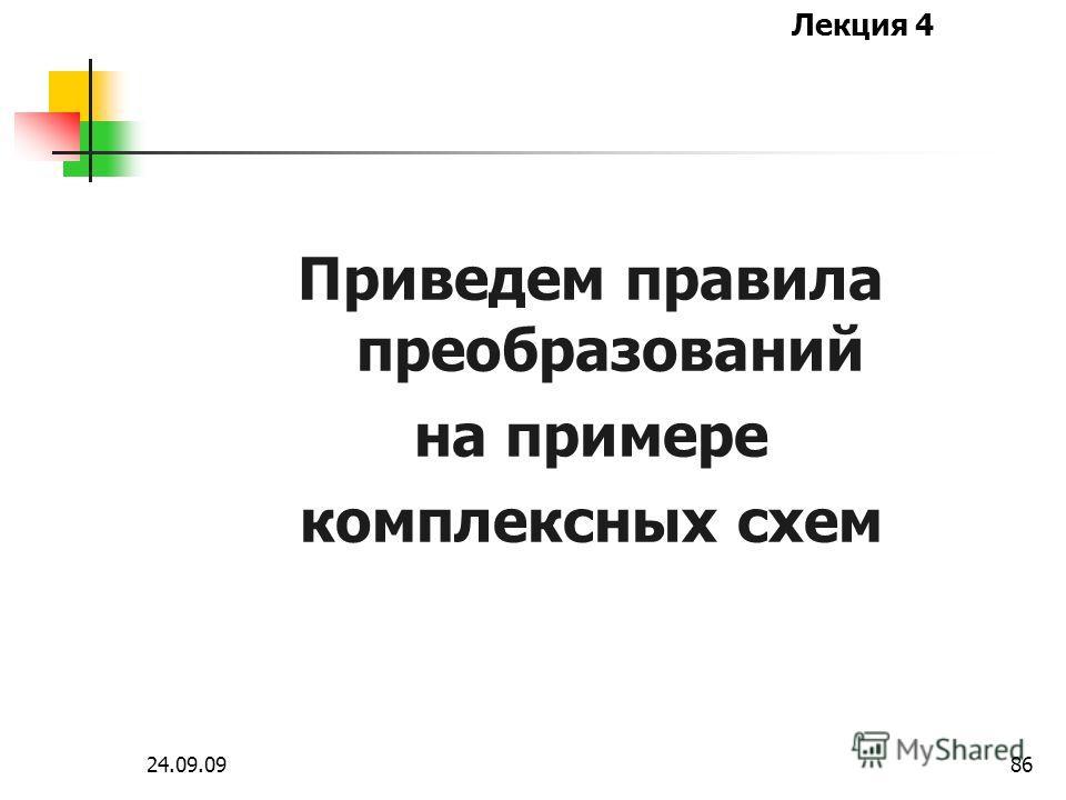 Лекция 4 24.09.0985 Преобразование резистивных и комплексных схем используются для их упрощения и могут быть доказаны при помощи законов Ома и Кирхгофа