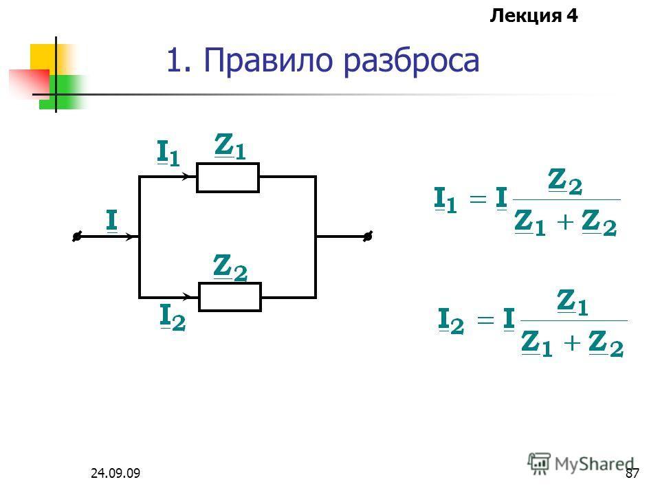 Лекция 4 24.09.0986 Приведем правила преобразований на примере комплексных схем