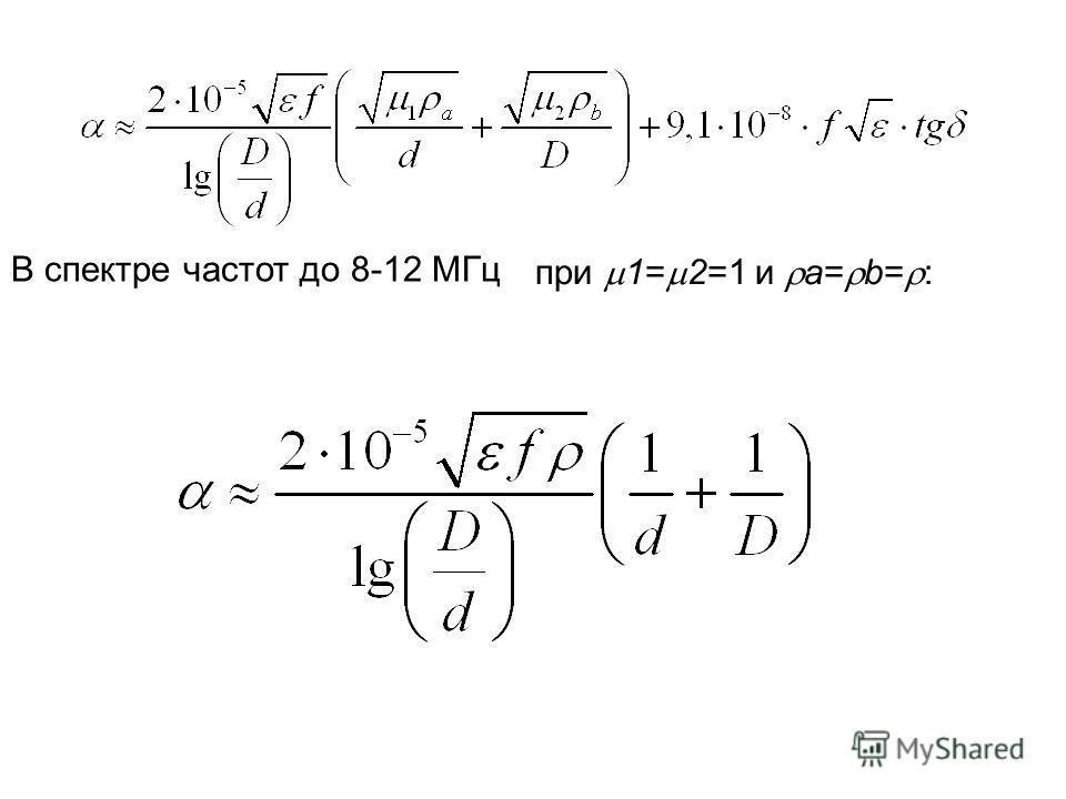 В спектре частот до 8-12 МГц при 1= 2=1 и а= b= :