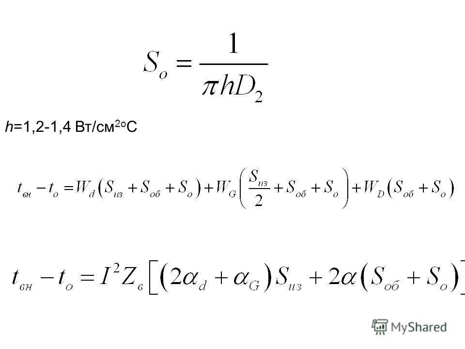 h=1,2-1,4 Вт/см 2о С