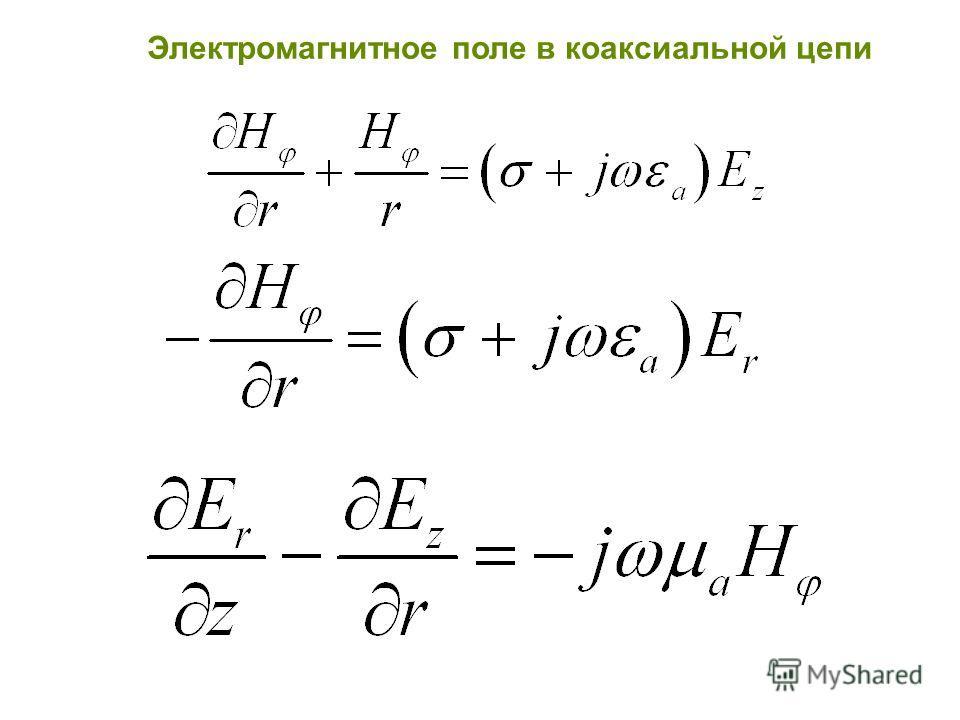 Электромагнитное поле в коаксиальной цепи