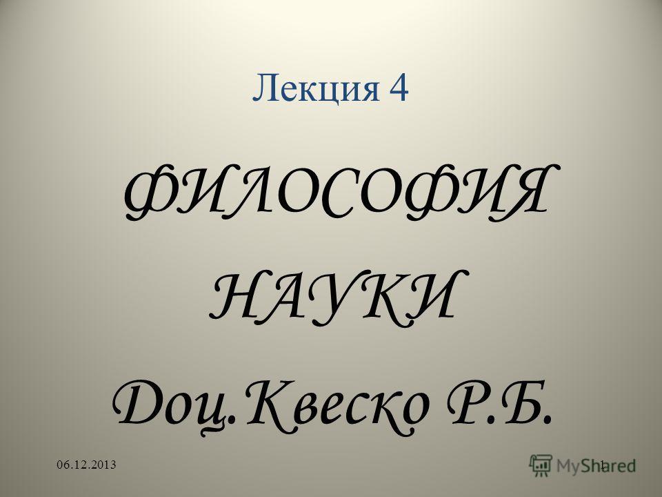 Лекция 4 ФИЛОСОФИЯ НАУКИ Доц.Квеско Р.Б. 06.12.20131