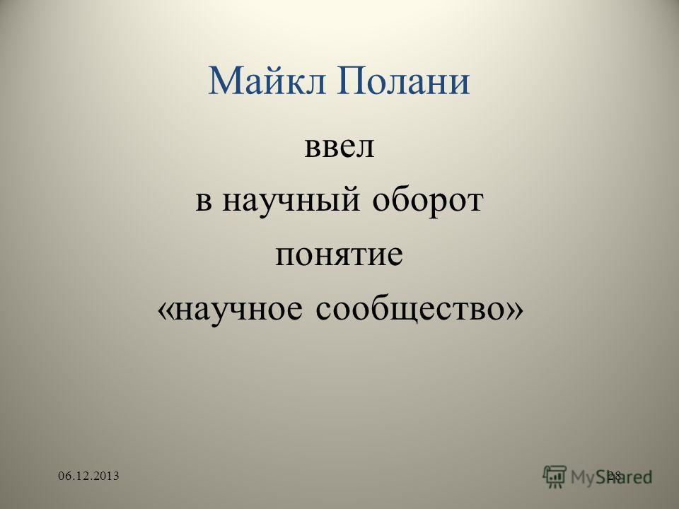 Майкл Полани ввел в научный оборот понятие «научное сообщество» 06.12.201328