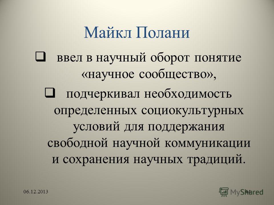 Майкл Полани ввел в научный оборот понятие «научное сообщество», подчеркивал необходимость определенных социокультурных условий для поддержания свободной научной коммуникации и сохранения научных традиций. 06.12.201344