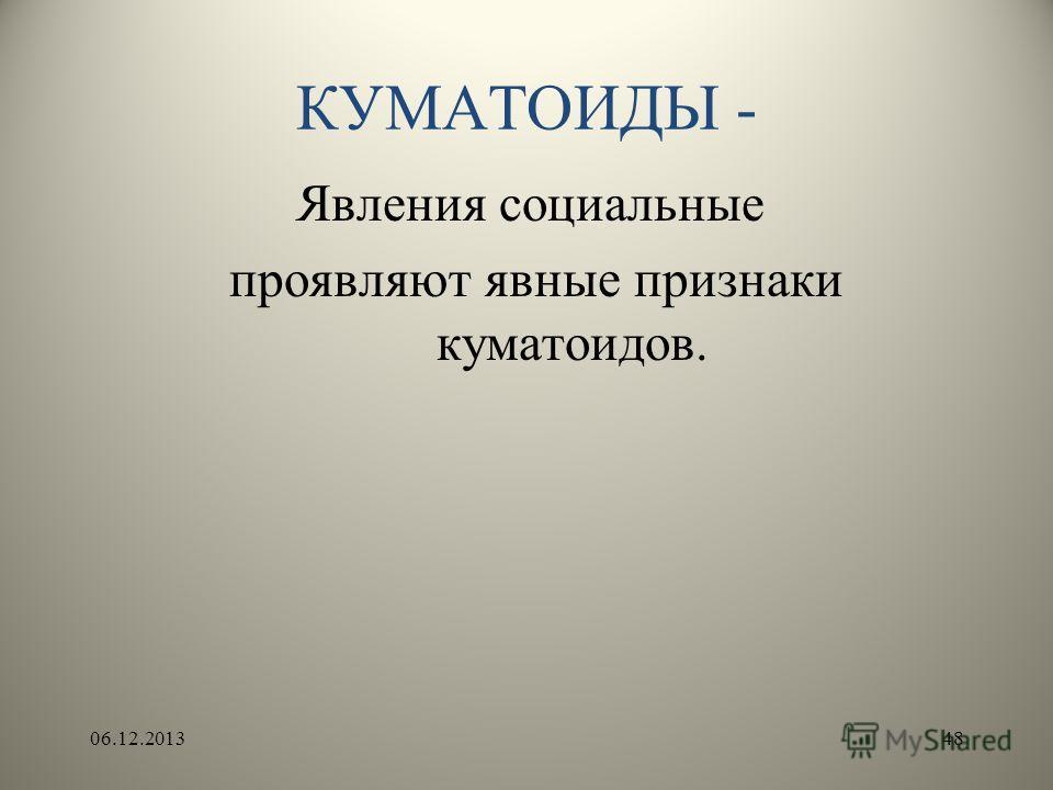 КУМАТОИДЫ - Явления социальные проявляют явные признаки куматоидов. 06.12.201348