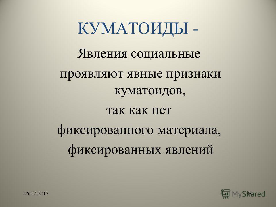 КУМАТОИДЫ - Явления социальные проявляют явные признаки куматоидов, так как нет фиксированного материала, фиксированных явлений 06.12.201349