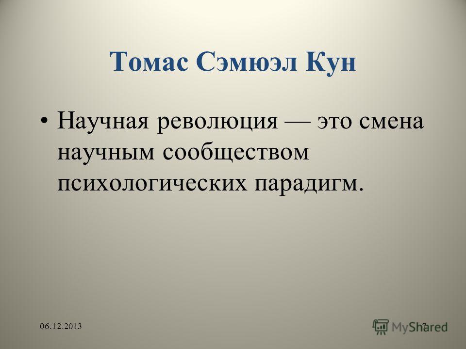 Томас Сэмюэл Кун Научная революция это смена научным сообществом психологических парадигм. 06.12.20137