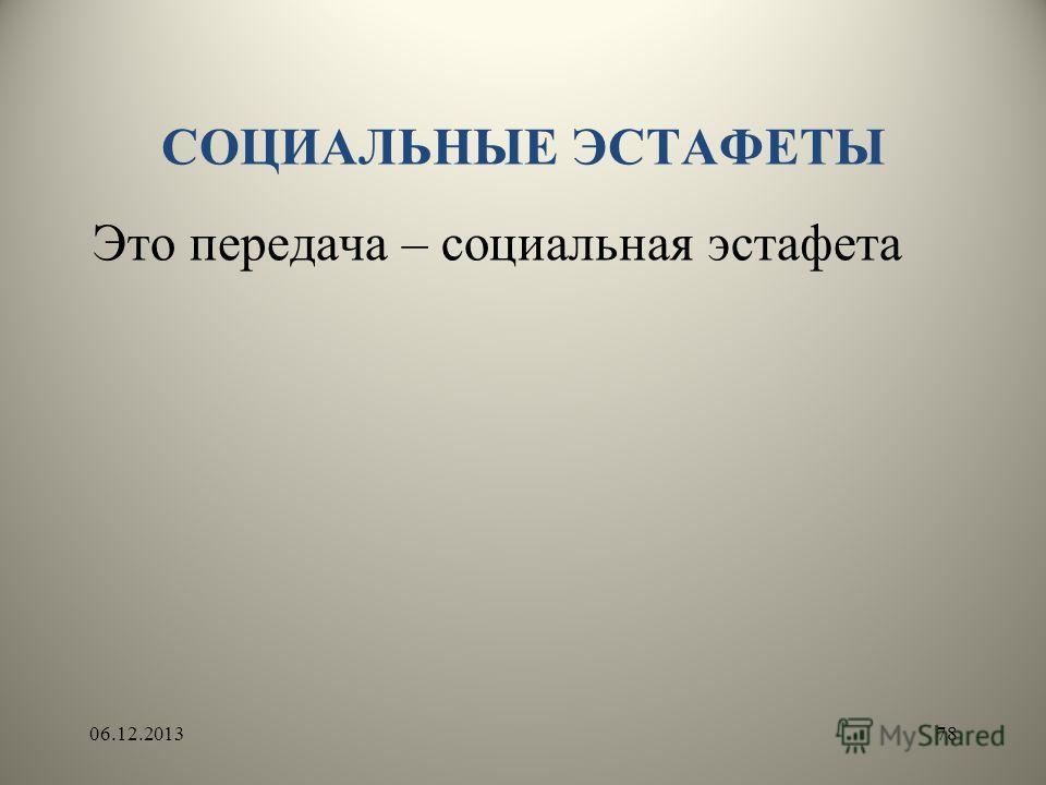 СОЦИАЛЬНЫЕ ЭСТАФЕТЫ Это передача – социальная эстафета 06.12.201378