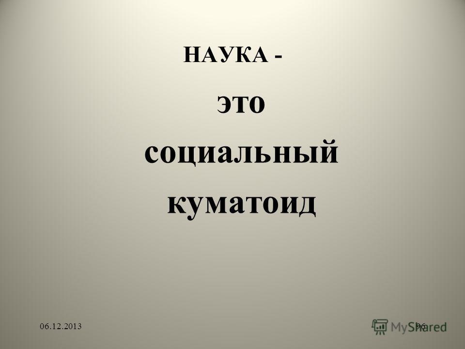 НАУКА - это социальный куматоид 06.12.201396