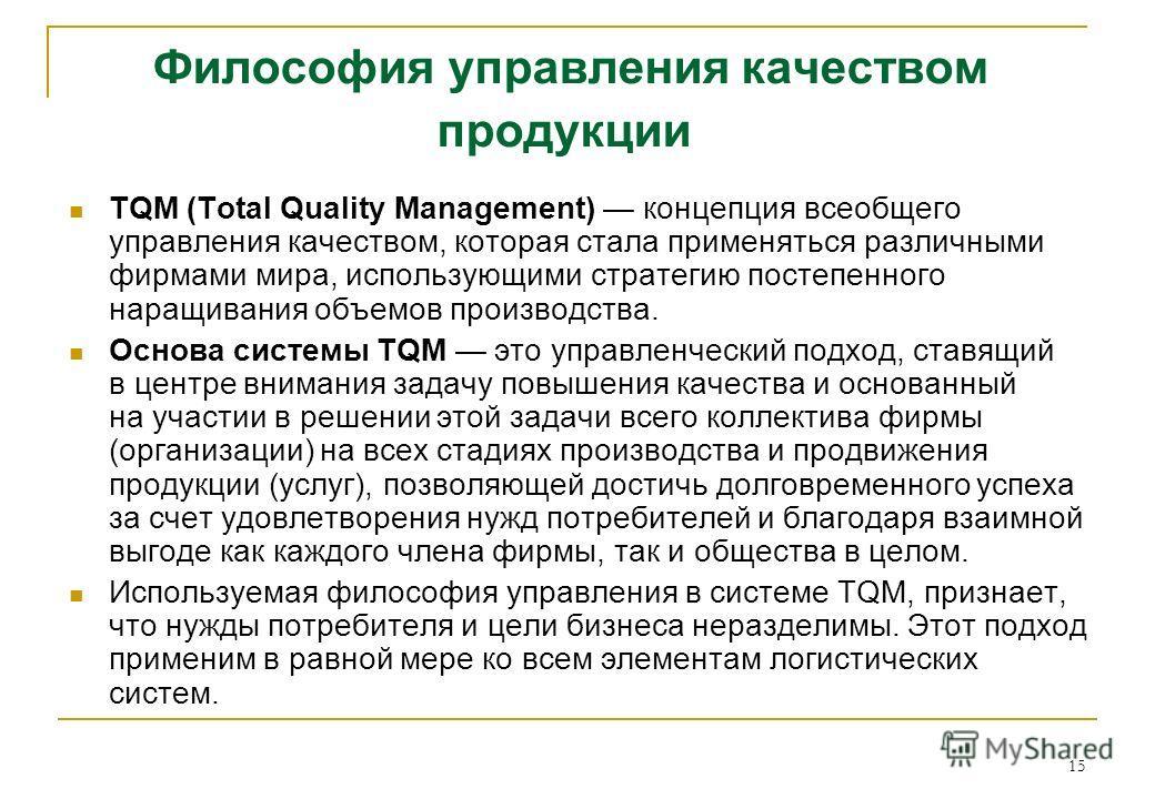 15 Философия управления качеством продукции TQM (Total Quality Management) концепция всеобщего управления качеством, которая стала применяться различными фирмами мира, использующими стратегию постепенного наращивания объемов производства. Основа сист