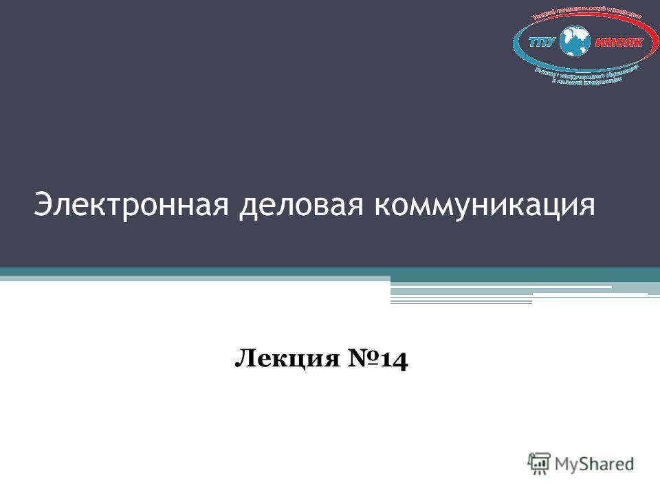 Электронная деловая коммуникация Лекция 14