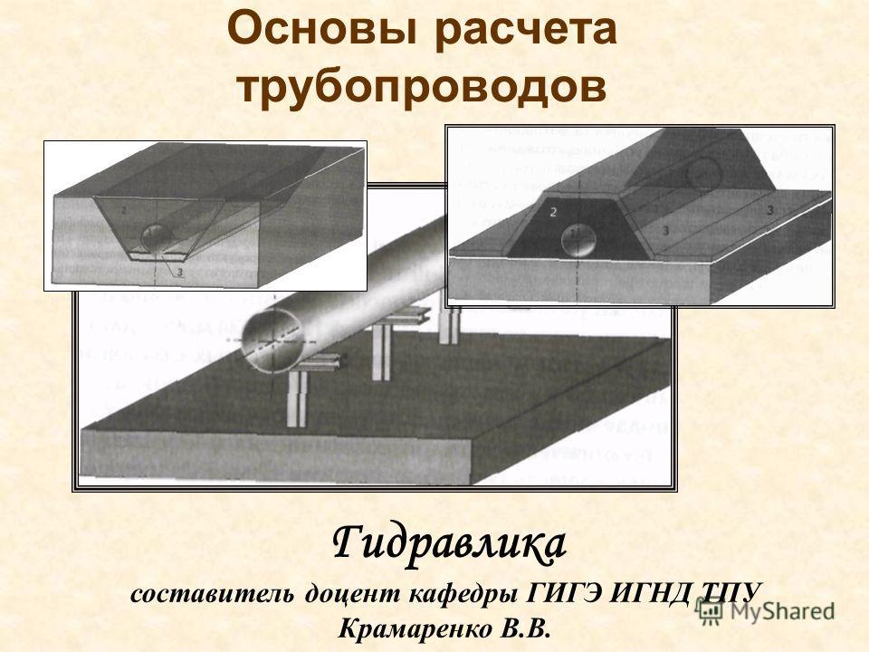 Основы расчета напорных трубопроводов