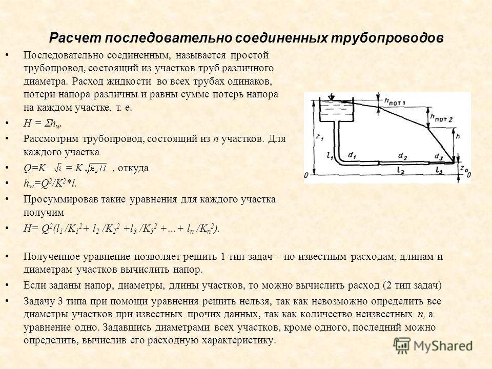 Расчет последовательно соединенных трубопроводов Полученное уравнение позволяет решить 1 тип задач – по известным расходам, длинам и диаметрам участков вычислить напор. Если заданы напор, диаметры, длины участков, то можно вычислить расход (2 тип зад