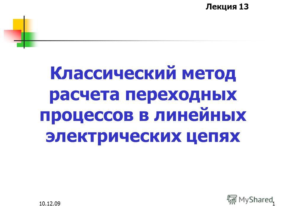 Лекция 13 10.12.091 Классический метод расчета переходных процессов в линейных электрических цепях
