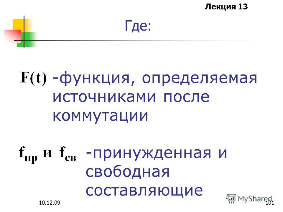 Лекция 13 10.12.09101 Где: -функция, определяемая источниками после коммутации -принужденная и свободная составляющие